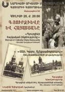 «Нарегаци» приглашал на вечер памяти Гюрджиева