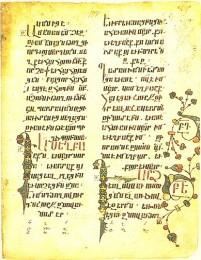 Древнеармянская рукопись