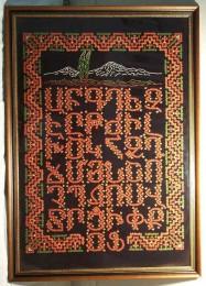 Армянский алфавит - излюбленная тема