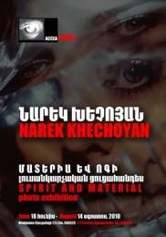 Афиша Нарека Хечояна