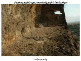 Руины Тигранакерта